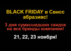Black Friday в Свисс абразивс